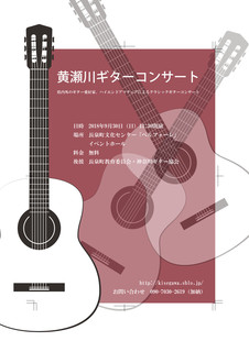 kisegawa2018_flyer.jpg